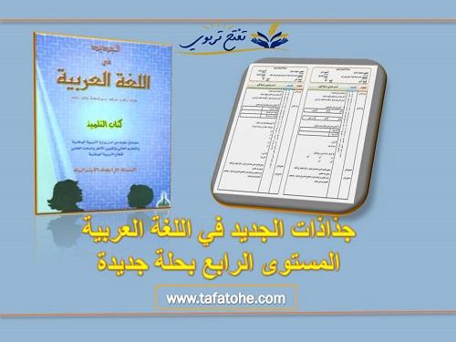 جذاذات الجديد في اللغة العربية المستوى الرابع بحلة جديدة