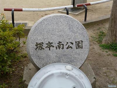 塚本公園公園名碑