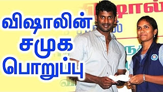 Vishal Offers Educational Help To +2 Pass Outs