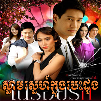 Watch Khmer Video: Snam Sne Knong Besdong [30 END] Thai