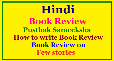 Hindi book review- How to write Book Review-Book Review on Few stories The basic purpose of a book review, as one see it, is to help readers decide whether to read the book themselves. A book review should identify the central idea of the book, give the reader some indication of the author's style, approach, or premises, and then offer an overall evaluation. The reviewer should tell the reader what the book covers, but in a selective way. If you're the reviewer, don't recap the entire book. And if it is a work of fiction that you are reviewing, certainly don't spoil the ending or reveal any surprises./2017/08/hindi-book-review-how-to-write-book-review-on-few-stories.html