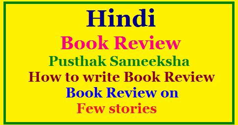 Book review write name in hindi language