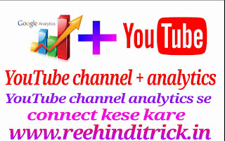 YouTube channel analytics se connect kese kare 1