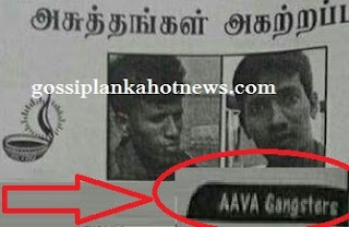Aava Gangsters In Jaffna