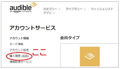 Audible(オーディブル)_オーディオブックの返品方法その2_購入履歴(返品)