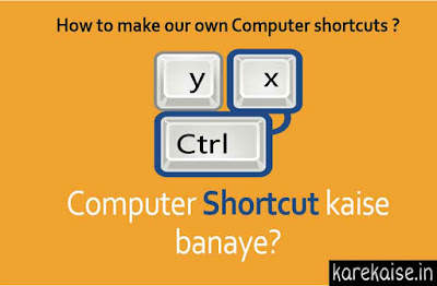 apne-name-ke-computer-shortcut-kaise-banaye