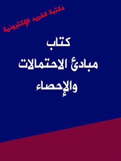 كتاب مبادئ الإحتمالات والإحصاء pdf كتب رياضيات