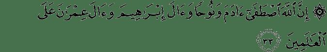 Surat Ali Imran Ayat 33