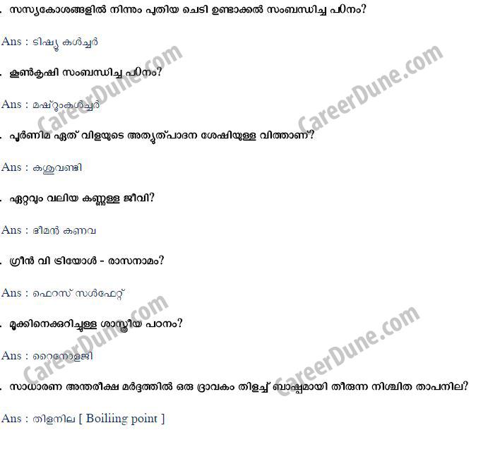 PSC Malayalam General Science Question Bank | Careerdune