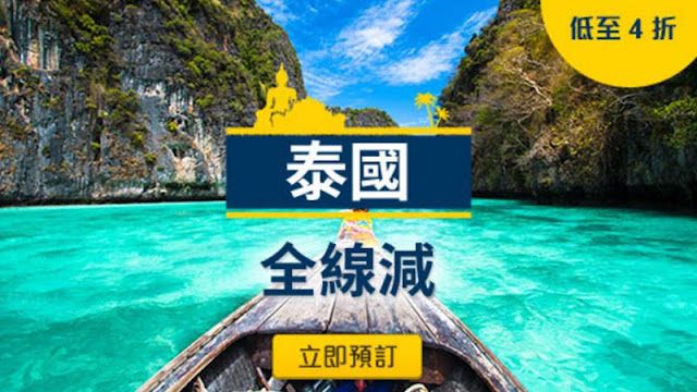 Expedia 泰國酒店全線減,低至 4 折,優惠碼再9折,限時5日。