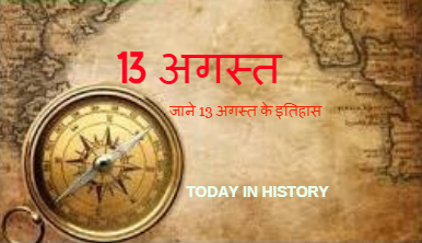 13 August Aaj Ka Itihas