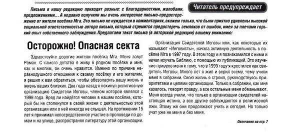 Roman-Gerasimenko-Ostorozhno-jeto-sekta