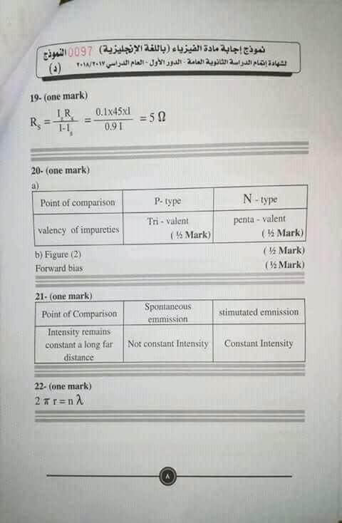 نموذج اجابة امتحان الفيزياء باللغة الانجليزية للصف الثالث الثانوي لغات 2018 بتوزيع الدرجات 0%2B%252810%2529