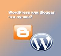 WordPress или Blogger