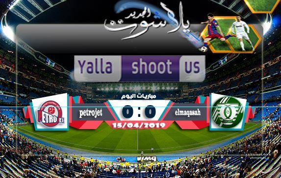 نتيجة مباراة مصر المقاصة وبتروجيت اليوم 15-04-2019 الدوري المصري