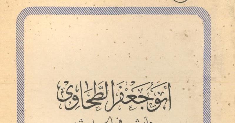 كتاب هدي المجيد هدى العمروسي pdf