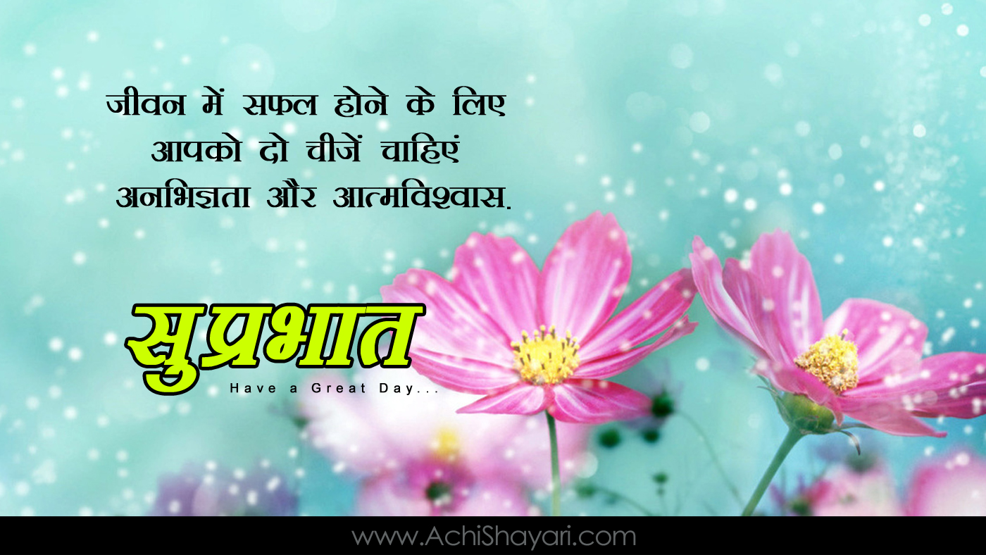Beautiful flowers with life quotes choice image flower wallpaper hd beautiful good morning images with quotes in hindi wallpapersjpg cool and nice good morning shayarin in izmirmasajfo