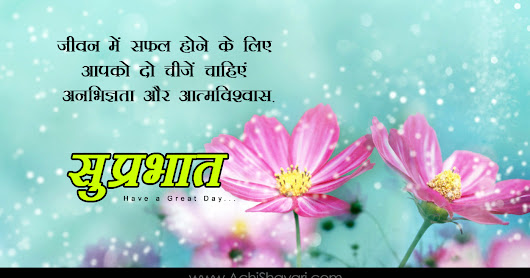 Cool And Nice Good Morning Shayarin In Hindi Beautiful Flowers Quotes Pictures