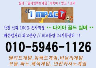 impac22.jpg