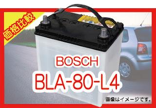 【価格比較】バッテリー: BOSCH BLA-80-L4 バッテリーを安く買うために