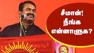 Naam Tamilar Seeman Funny Speech – Caste Discrimination in Tamilnadu
