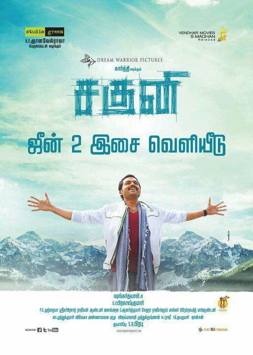 Saguni Mp3 Songs Download Saguni Mp3 Latest Tamil Songs
