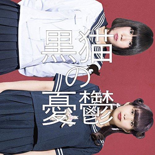 [Single] 黒猫の憂鬱 – 君 に花咲け! /少年A (2016.02.10/MP3/RAR)