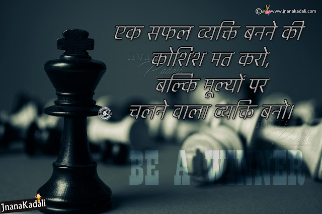 whats app status hindi quotes, hindi inspirational quotes, best words on success in hindi