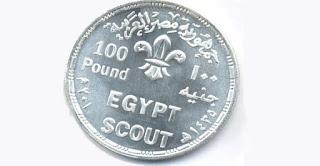 مجلس الوزراء يوافق رسمياً على إصدار 100 جنيه معدنية