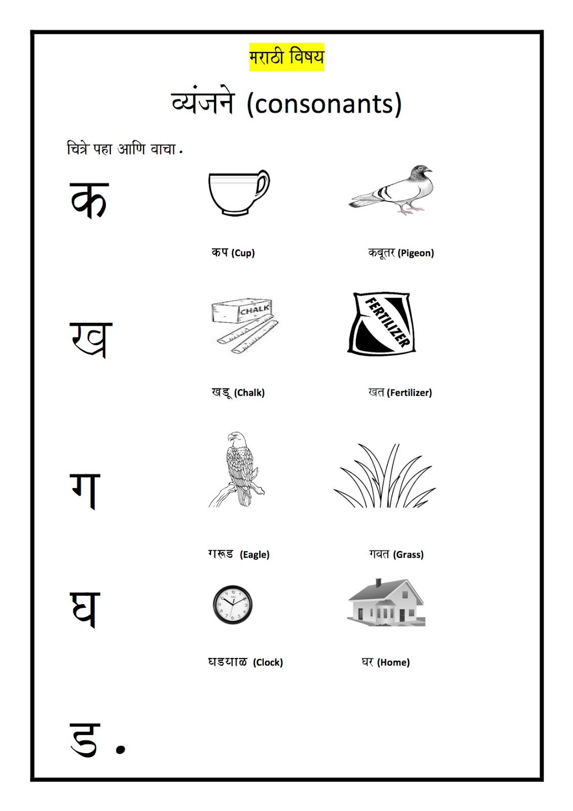 Hindi Vowels Worksheets