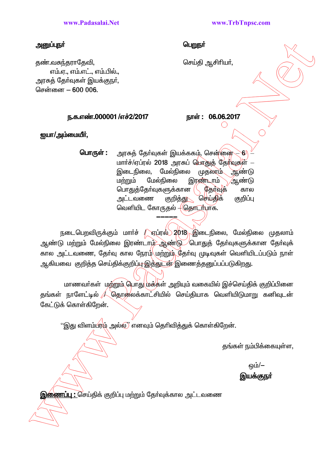 10th & 11th & 12th Public Exam - March 2018 Official