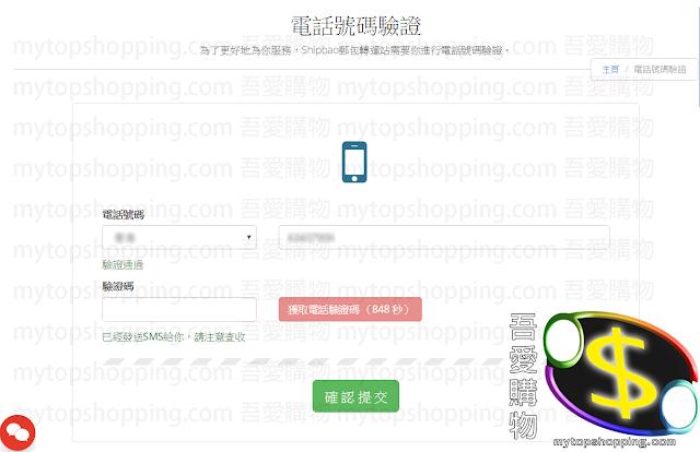 Shipbao集運獲取電話驗證碼