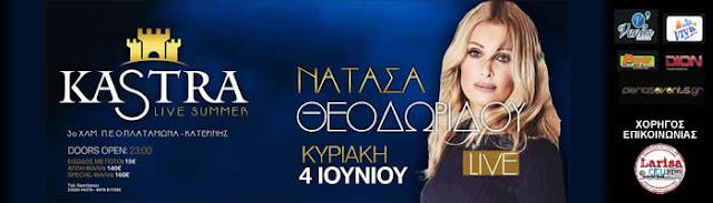Η μοναδική Νατάσα Θεοδωρίδου ΕΡΧΕΤΑΙ στο KASTRA Live στον Πλαταμώνα