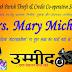 बिहार : प्रखंड विकास पदाधिकारी की देखरेख में चुनाव, सारी तैयारियां पूर्ण