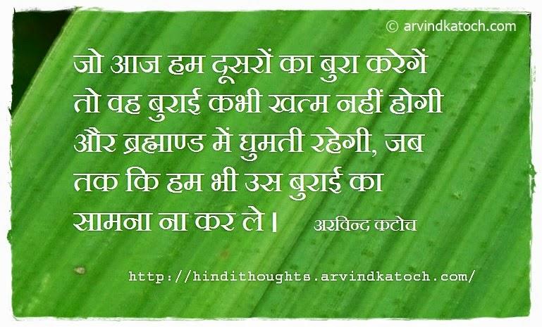 evil, vanish, universe, Hindi Thought, Quote,