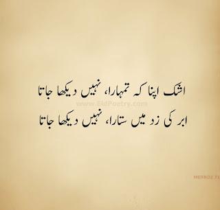 Ashk Urdu Poetry Ashk Urdu Shayari