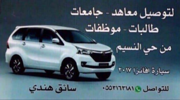 توصيل طالبات جامعات الرياض