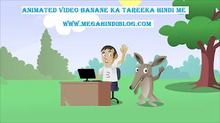 Animated Video Banane Ka Tareeka – Cartoon Video Banane Ke Tips