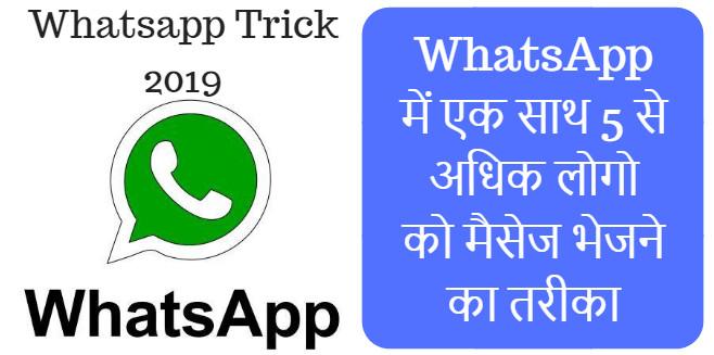 WhatsApp में एक साथ 5 से अधिक लोगो को मैसेज भेजने का तरीका