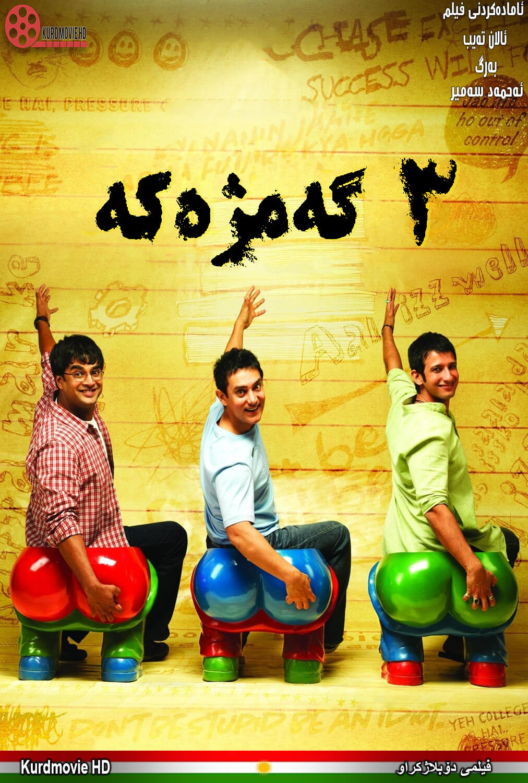 فیلمی هیندی دۆبلاژکراوی کوردی سێ گهمژه 3 idiots