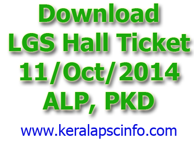 Download LGS Exam Hall Ticket 11 October 2014 Alappuzha, Palakkad andKerala psc hall ticket 11 October 2014 Alappuzha, Palakkad, kerala PSC category number/ no 567/2013