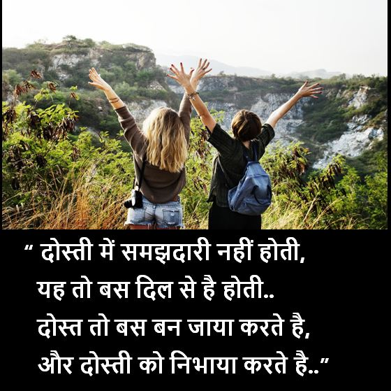 dosti images download, dosti shayari images collection