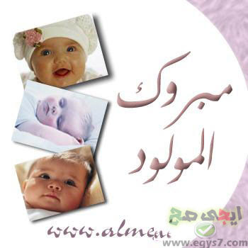 صور صور مواليد 2020 خلفيات مواليد اولاد وبنات %D8%B5%D9%88%D8%B1-%