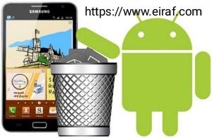ازالة تطبيقات الموبايل