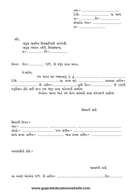 vidhyasahayak special leave 15 raja manjur karva met no namuno