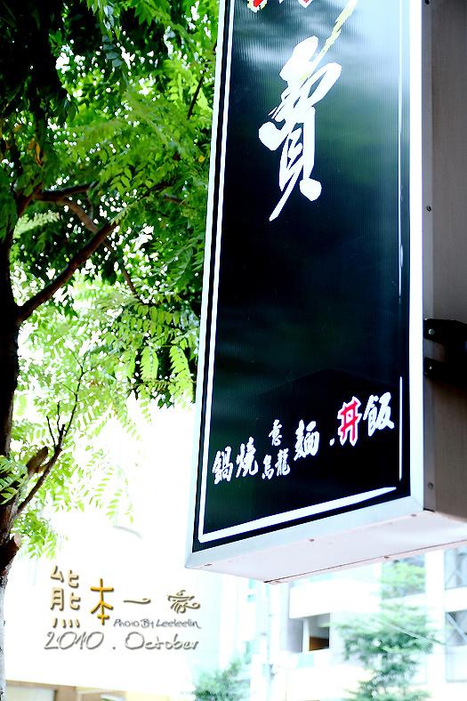 毒賣鍋燒意麵|烏龍麵|三峽北大國際街美食餐廳