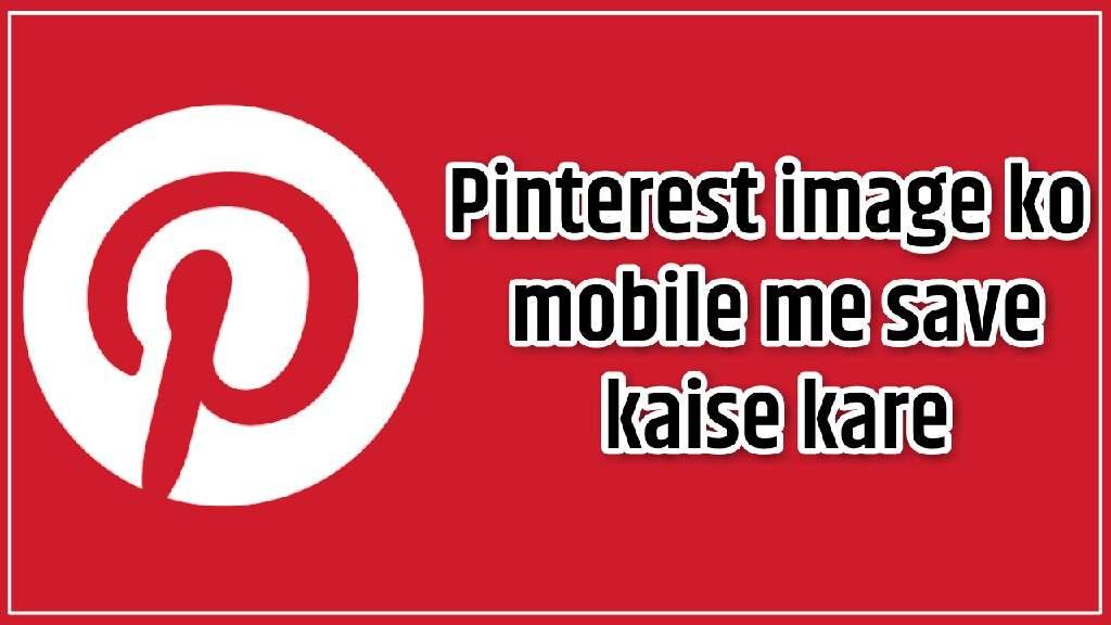 Download pinterest image