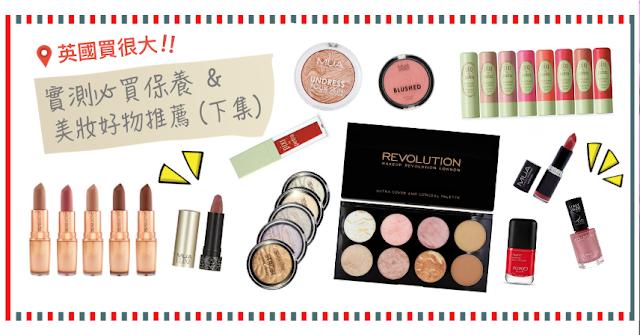 【買到剁手XD】英國必買平價美妝好物推薦 (下) 唇膏、打亮修容腮紅、指甲油