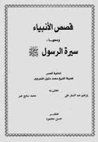 تحميل قصص الانبياء pdf للشيخ الشعراوى