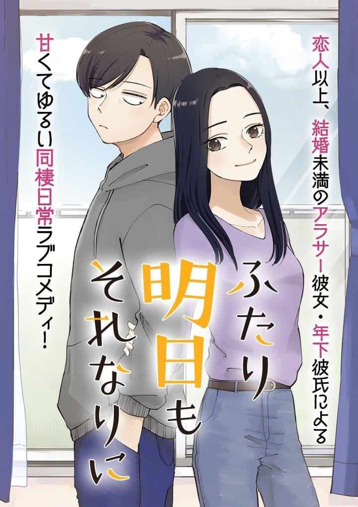 อ่านการ์ตูน Futari Ashitamo Sorenarini ตอนที่ 8 หน้าที่ 1